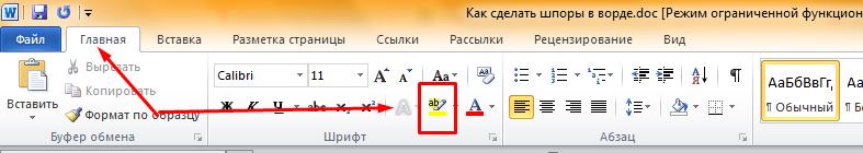 Как в файле Word сделать шпоры и шпаргалки