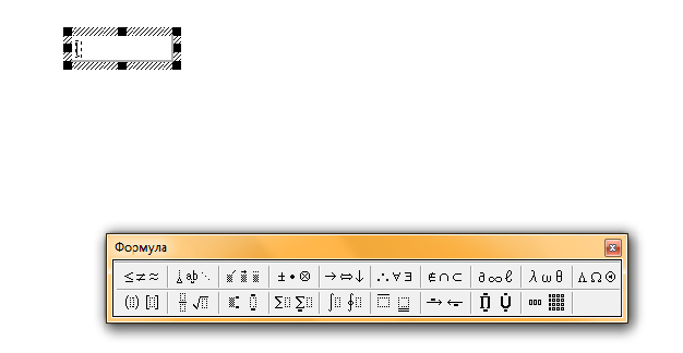 Символы для формулы