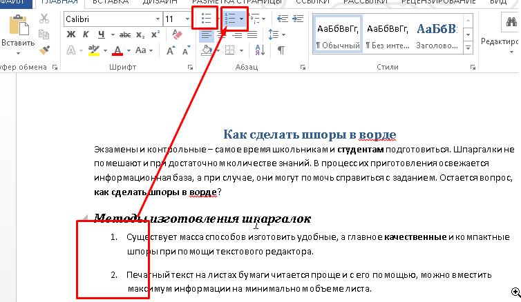 Как в Word сделать - инструкции для начинающих