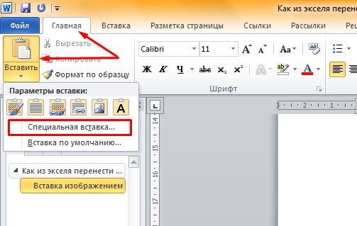 Вставить файл