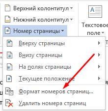 Как в Word сделать нумерацию страниц начиная с первой, 2, 3