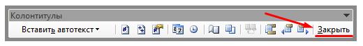 Как в файле Word удалить нумерацию страниц