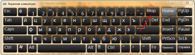 Удалить клавишами