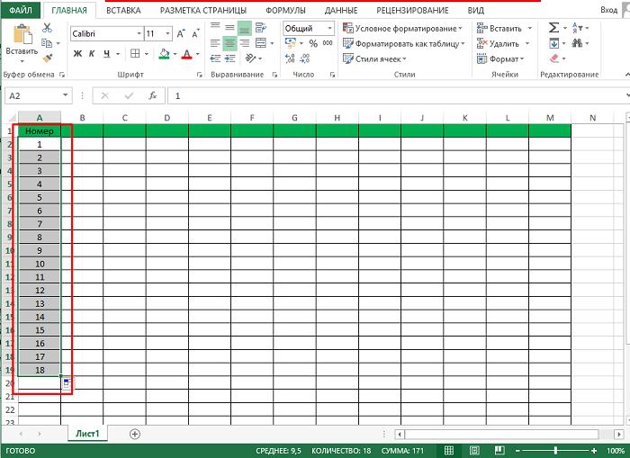 Как пронумеровать строки в файле Excel