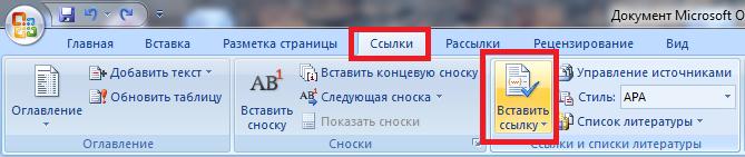 Как в Word сделать ссылку - на другое место, на сайт, на содержание и картинку