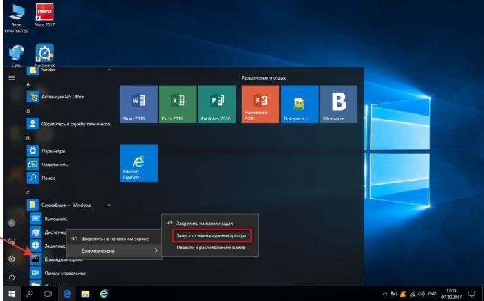0x80004005 Windows 10 доступ по сети