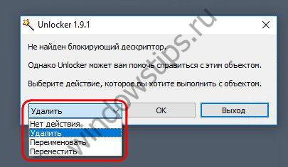 3 утилиты для удаления заблокированных в Windows файлов
