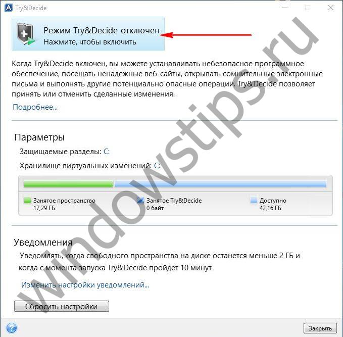5 программ типа «Неубиваемая Windows»