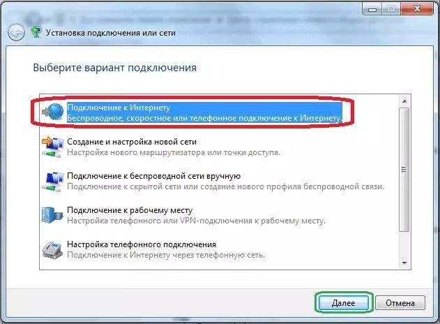 651 ошибка при подключении к интернет