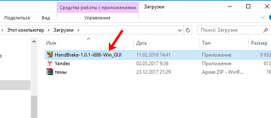 Бесплатный видео конвертер HandBrake для Windows 7, 8, 10