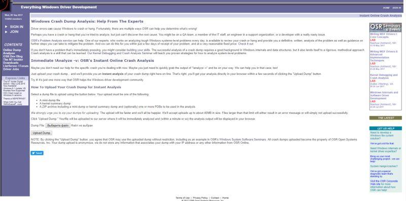 BSOD (синий экран Windows): анализ и решение