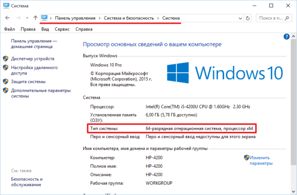 Чем отличается 32-битная система от 64-битной Windows