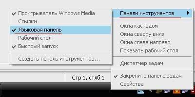 Что делать, если пропала языковая панель в Windows XP