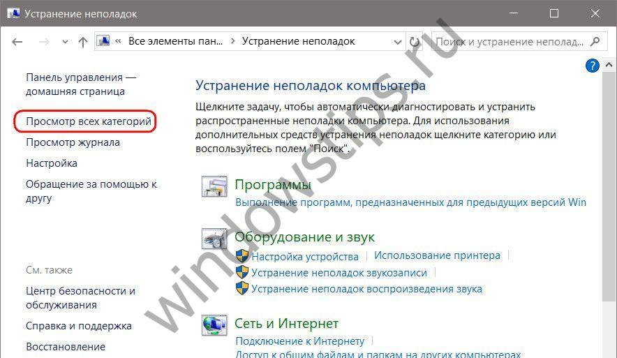 Доступ к средствам устранения неполадок в Windows 10 Creators Update