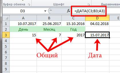 Функция ДАТА в Excel