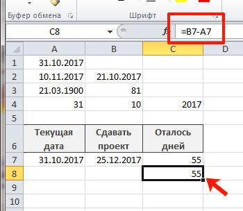 Функция СЕГОДНЯ в Excel