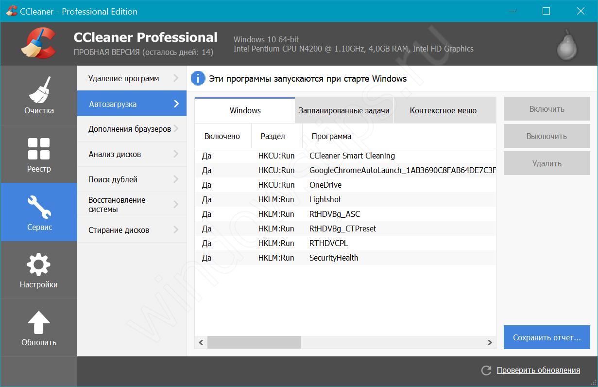 Функция Windows 10-автозапуск программ: всё, что нужно знать юзеру