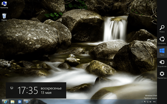 Горячие клавиши для Windows 8