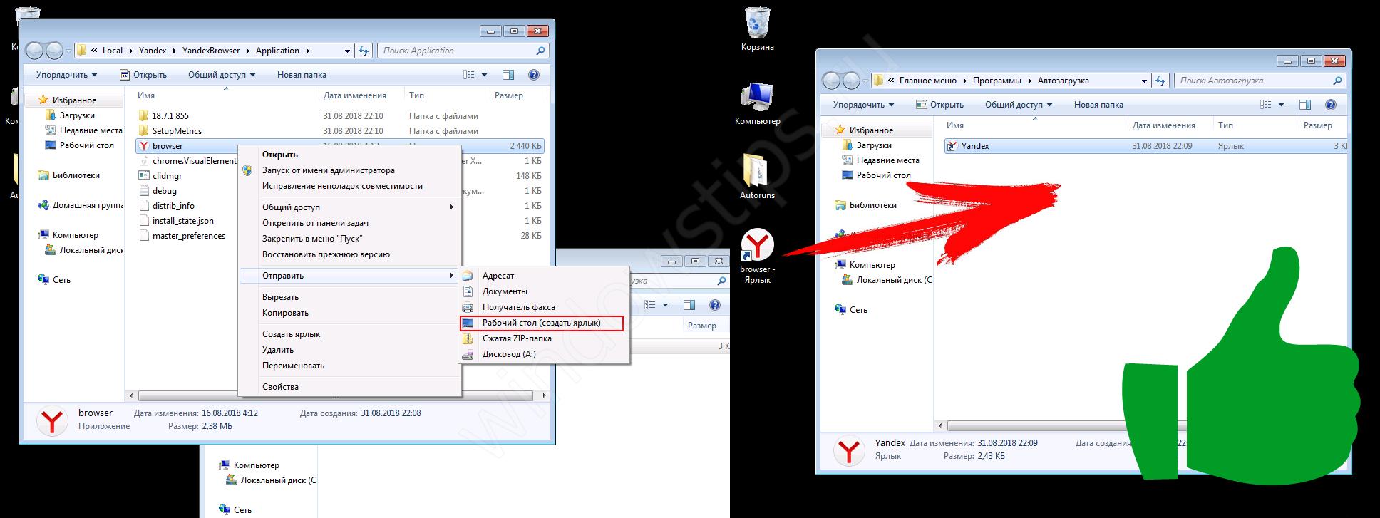 Используйте автозапуск программ Windows 7 с умом!