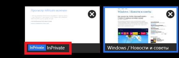 Как активировать просмотр InPrivate в Metro-версии Internet Explorer