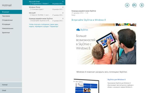 Как добавить несколько учетных записей в приложение «Почта» в Windows 8
