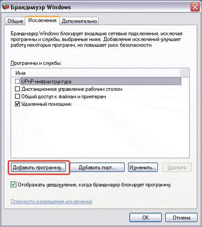 Как добавить в исключение Брандмауэра Windows 10