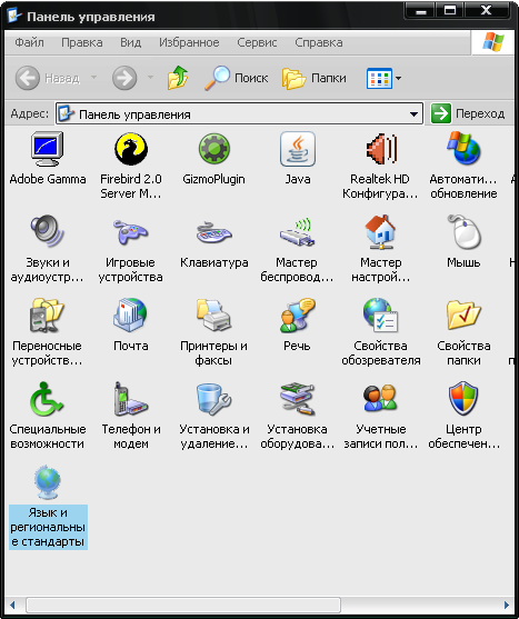 Как добавить язык в языковую панель в Windows XP