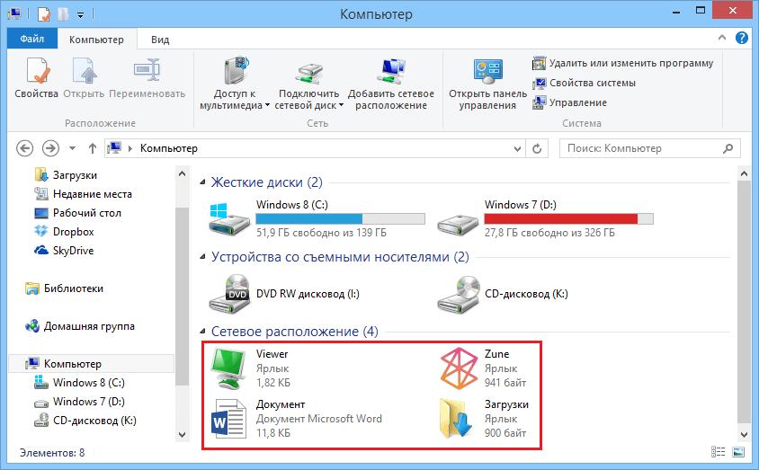 Как добавлять различные элементы в папку «Компьютер» на Windows 7 или Windows 8