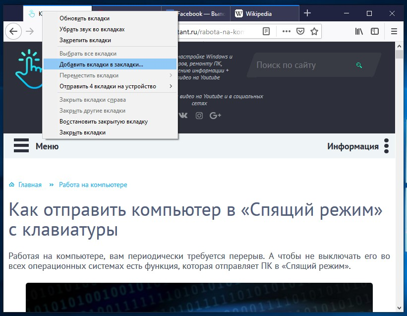 Как импортировать закладки в Firefox