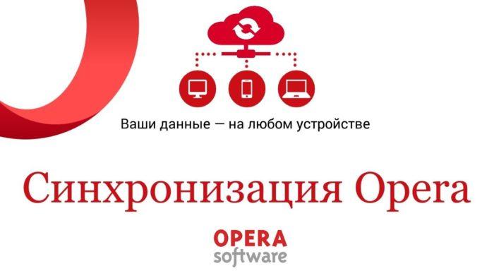 Как импортировать закладки в Opera