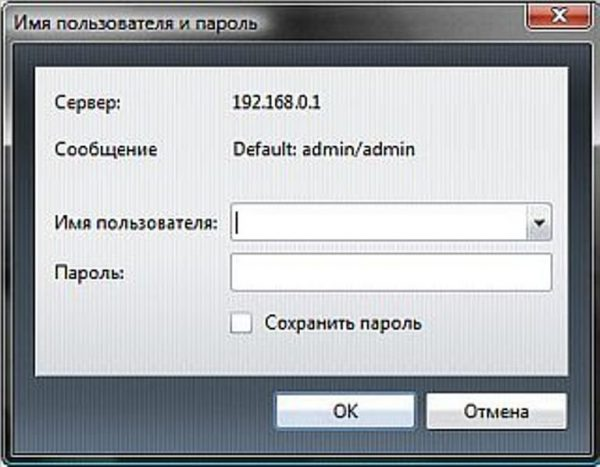 Как изменить пароль вайфая