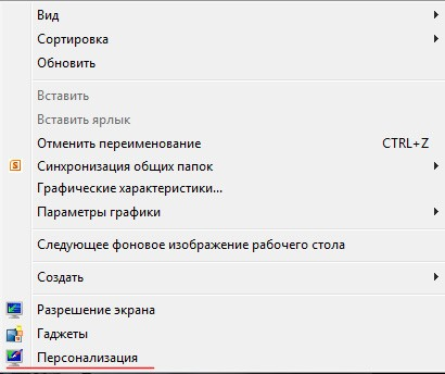 Как изменить тему в Windows 7