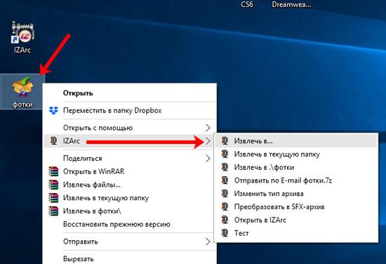 Как извлечь файл из архива RAR, ZIP и других