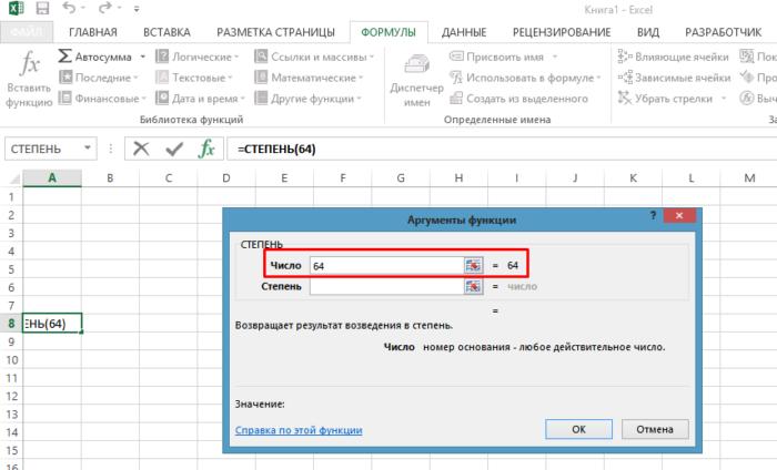 Как извлечь корень любой степени в Excel 2010-2013?