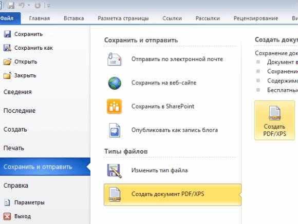 Как конвертировать документы Word, Excel и PowerPoint в PDF стандартными средствами Microsoft Office 2010 и 2013