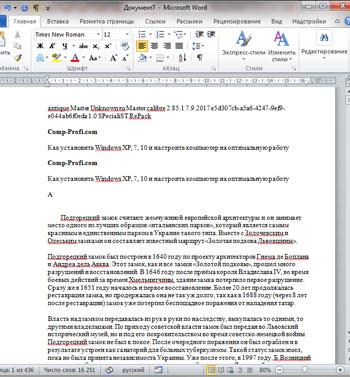 Как конвертировать FB2 в Word