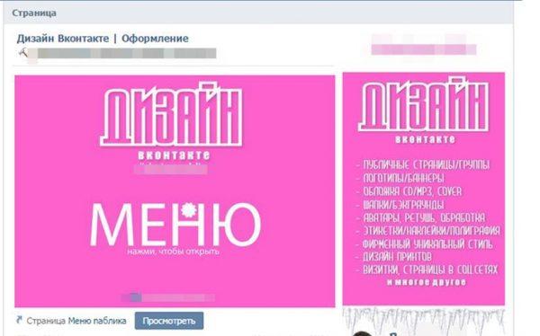 Как красиво оформить группу Вконтакте