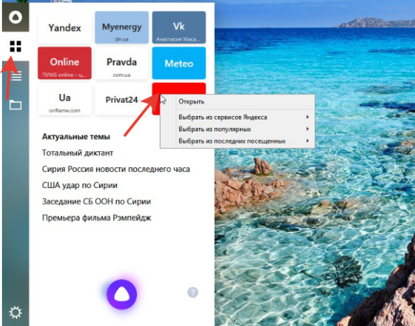 Как настроить голосовой поиск Яндекс