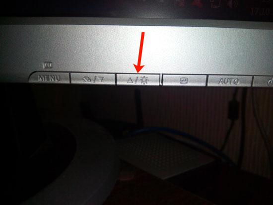 Как настроить яркость экрана