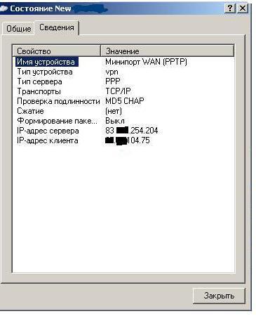Как найти IP-адрес компьютера