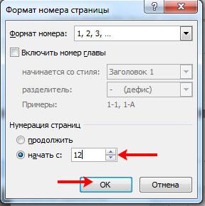 Как нумеровать страницы в Ворде не с первой