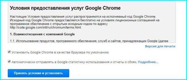Как обновить гугл хром до последней версии