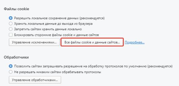 Как очистить куки браузера (Cookie)?