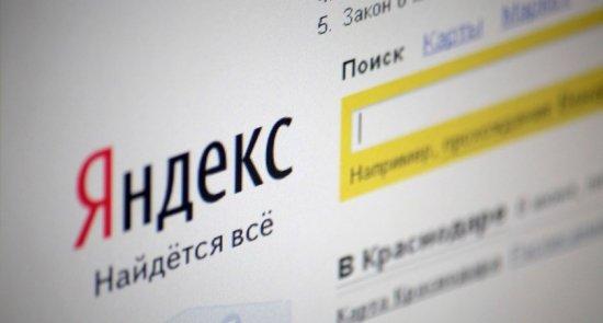 Как очистить журнал посещений в Яндексе