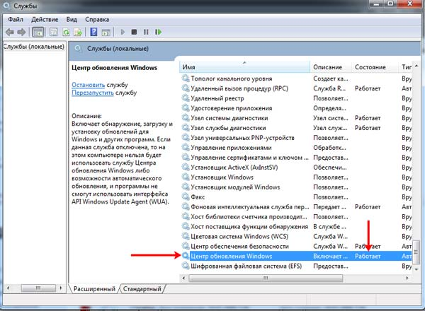 Как отключить автоматическое обновление Windows 7: 2 способа