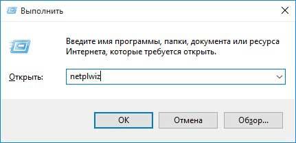 Как отключить пароль при входе в Windows 10