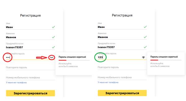 Как открыть электронную почту на Яндексе