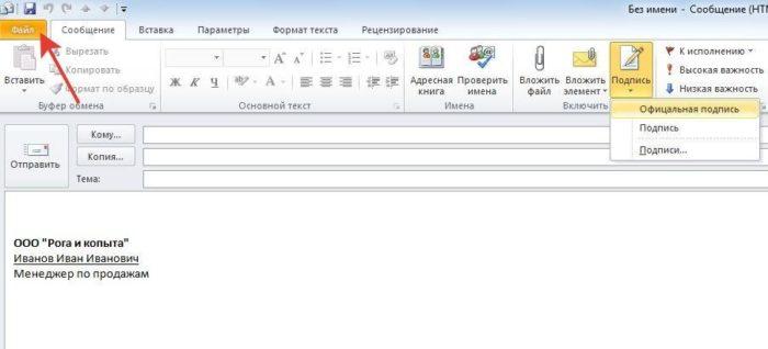 Как открыть файл SIG на компьютере