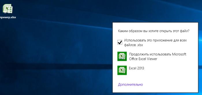 Как открыть файл XLSX на компьютере