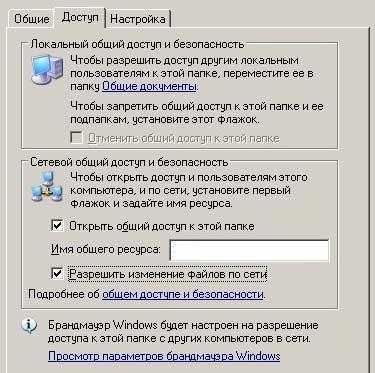 Как открыть общий доступ к папке в Windows XP